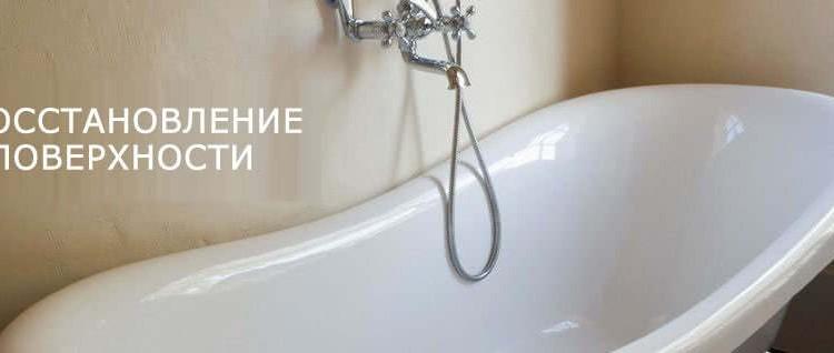 Реставрація ванни рідким акрилом