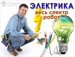 ustanovka-elektroschetchika-1