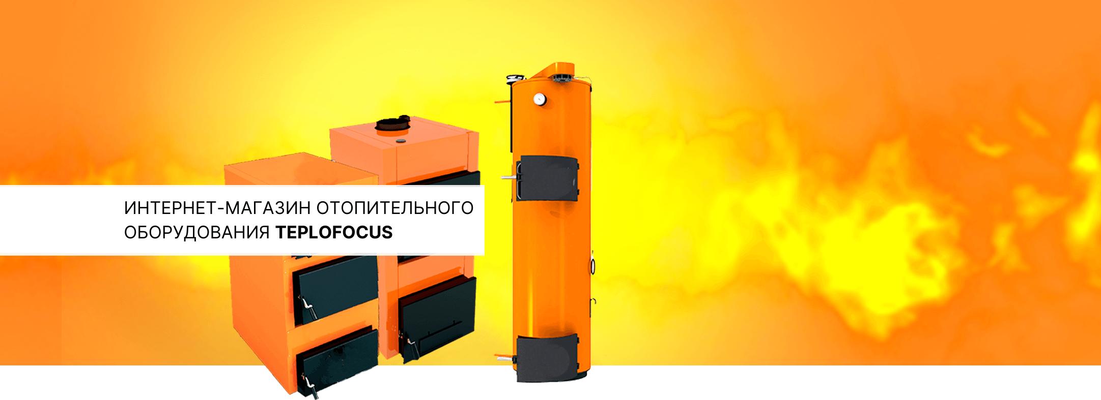 теплоаккумулятор